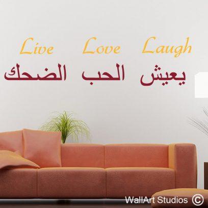 live laugh love arabic, wall art stickers , decals, ismalic, muslim, arabic wall stickers, muslim wall decor, Islamic wall stickers