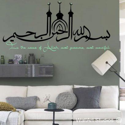 Bismillahirrahmanirrahim, wall art stickers, decals,Islamic decals, arabic wall stickers, muslim wall decor