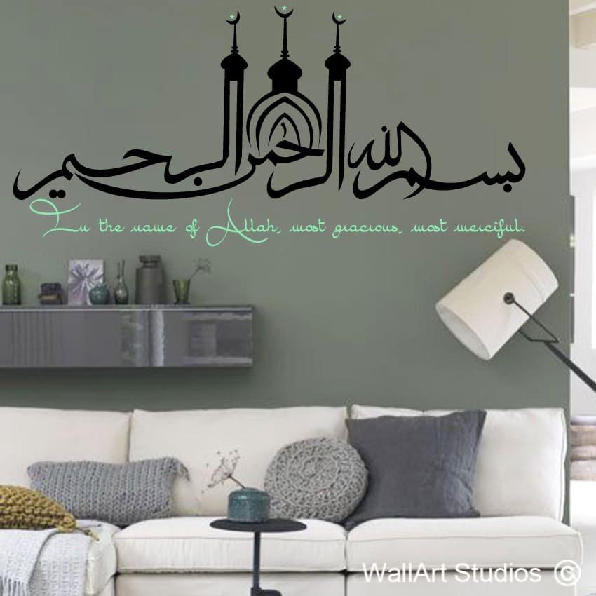 Allah Wall Art Tattoo Islamic Wall Decals Wall Art