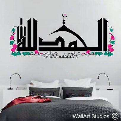 Alhamdulillah, islamic wall decals, arabic stickers, wall art, custom wall decals