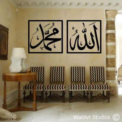 allah islamic wall art stickers decals