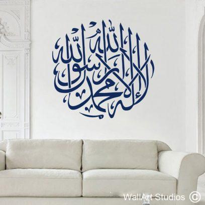 Kalimah Arabic Wall Art Sticker, allah, islamic wall stickers, muslim, custom wall art