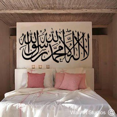 Islam Arabic Bismillah Wall Art Decal, stencil, sticker, eid mubarak, wall tattoo, vinyl, islamic, custom, wall quotes, inspirational, decorative, home decor, wall decor, murals, wallart studios