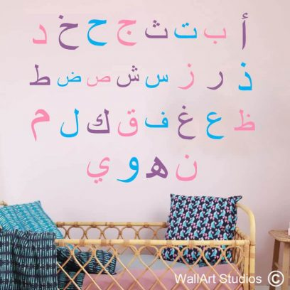Arabic Alphabet, islamic, boys room decor, girls room decor, nursery wall stickers, kids rooms, custom wall art, decals