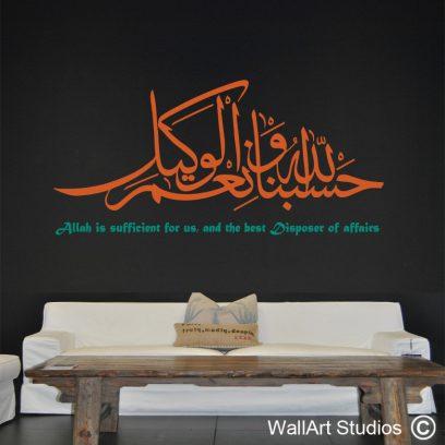 Hasbi Allahu Islamic Wall Sticker, arabic wall decals, home decor, wall decorations, vinyl wall stickers, removable wall decals, Allah Wall Art Tattoo, wall art studios